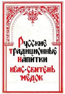 Старый русский напиток сбитень