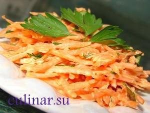 Морковный салат
