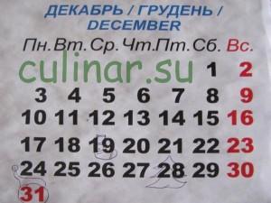 31 день до Нового года 2013: распорядок дел на месяц!